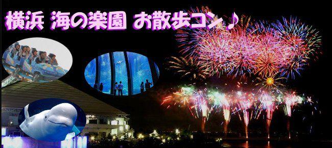 【横浜市内その他のプチ街コン】e-venz(イベンツ)主催 2016年7月9日