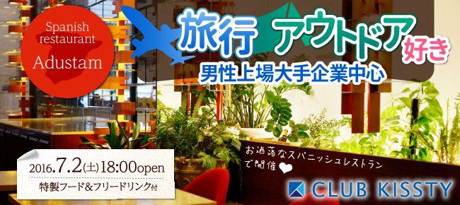 【心斎橋の恋活パーティー】クラブキスティ―主催 2016年7月2日