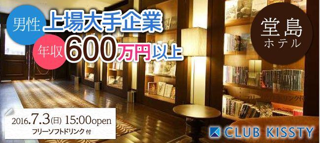 【堂島の婚活パーティー・お見合いパーティー】クラブキスティ―主催 2016年7月3日
