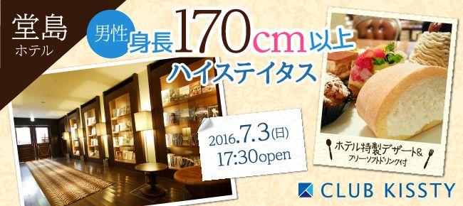 【堂島の恋活パーティー】クラブキスティ―主催 2016年7月3日