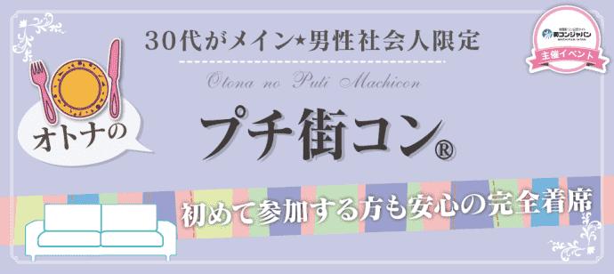 【高崎のプチ街コン】街コンジャパン主催 2016年6月18日