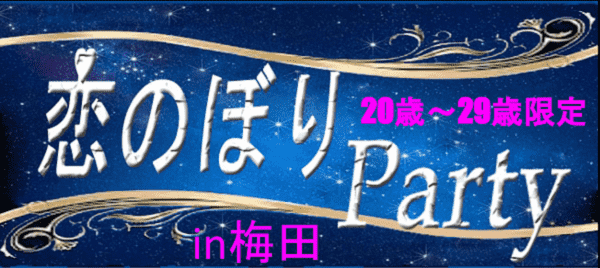 【梅田の恋活パーティー】株式会社アズネット主催 2016年7月26日