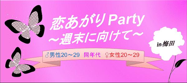 【梅田の恋活パーティー】株式会社アズネット主催 2016年7月27日