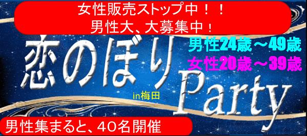 【梅田の恋活パーティー】株式会社アズネット主催 2016年7月28日