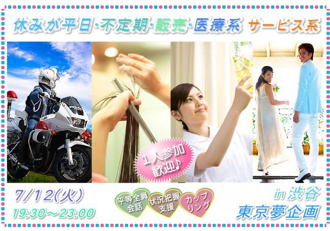【渋谷のプチ街コン】東京夢企画主催 2016年7月12日