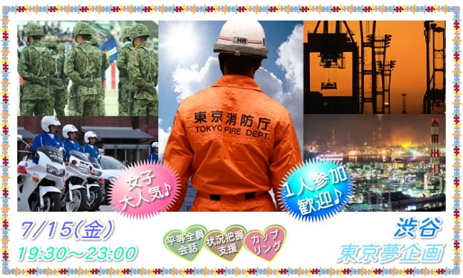 【渋谷のプチ街コン】東京夢企画主催 2016年7月15日