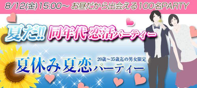 【東京都その他の恋活パーティー】株式会社アソビー主催 2016年8月12日