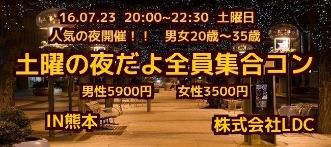 【熊本のプチ街コン】株式会社LDC主催 2016年7月23日