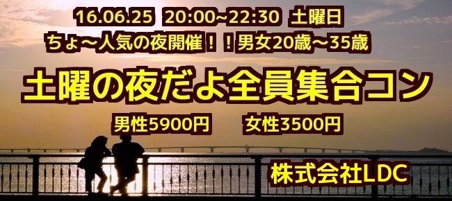 【長崎のプチ街コン】株式会社LDC主催 2016年6月25日