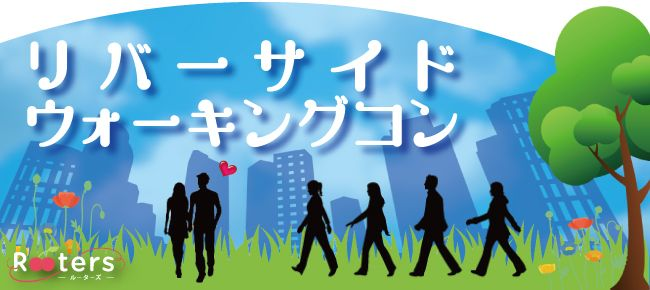【堂島のプチ街コン】株式会社Rooters主催 2016年7月7日