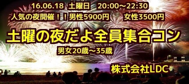 【長崎のプチ街コン】株式会社LDC主催 2016年6月18日