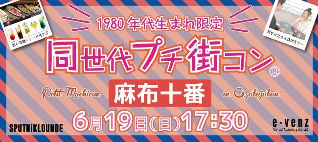 【東京都その他のプチ街コン】e-venz(イベンツ)主催 2016年6月19日
