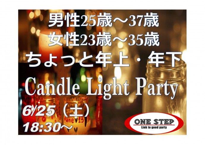 【横浜市内その他の恋活パーティー】有限会社モアナプランニング主催 2016年6月25日