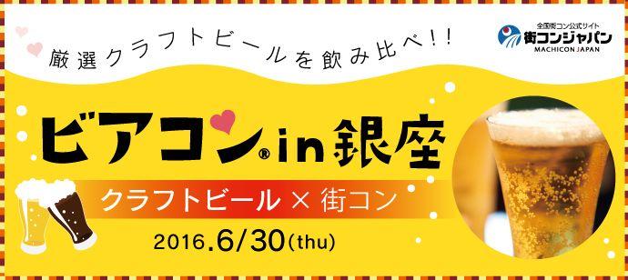 【銀座の恋活パーティー】街コンジャパン主催 2016年6月30日