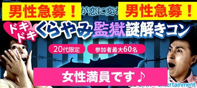【名古屋市内その他のプチ街コン】街コンダイヤモンド主催 2016年9月19日