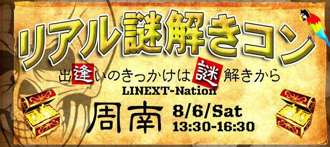 【山口県その他のプチ街コン】LINEXT主催 2016年8月6日