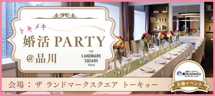 【品川の婚活パーティー・お見合いパーティー】街コンジャパン主催 2016年6月28日