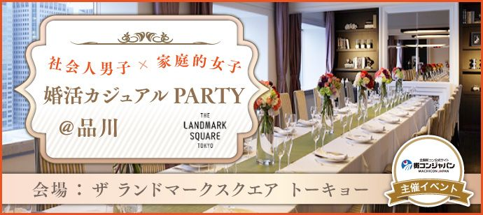 【品川の婚活パーティー・お見合いパーティー】街コンジャパン主催 2016年6月30日