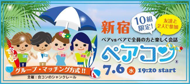 【新宿のプチ街コン】シャンクレール主催 2016年7月6日
