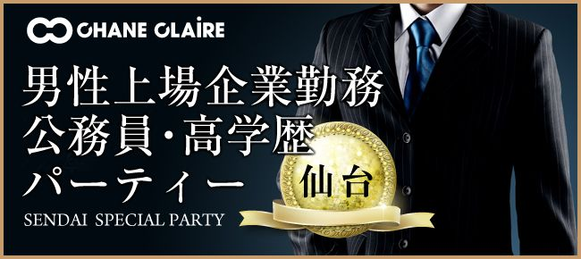 【仙台の婚活パーティー・お見合いパーティー】シャンクレール主催 2016年6月30日