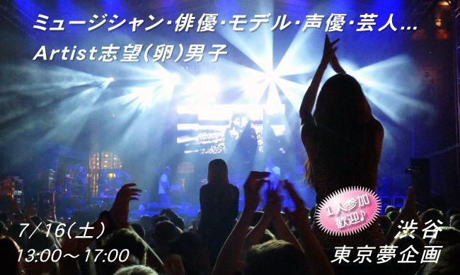 【渋谷の恋活パーティー】東京夢企画主催 2016年7月16日