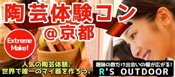 【京都府その他のプチ街コン】R`S kichen主催 2016年6月25日