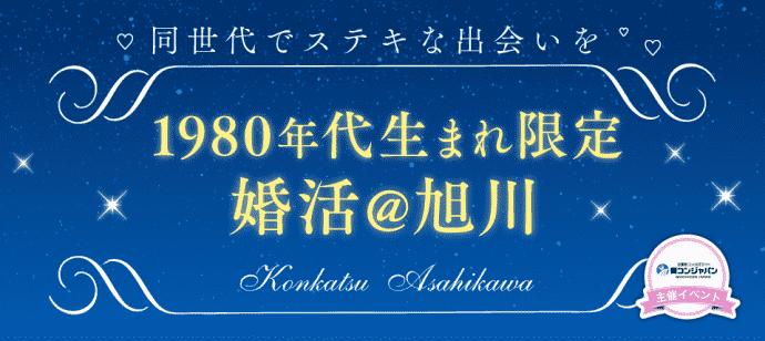 【旭川の婚活パーティー・お見合いパーティー】街コンジャパン主催 2016年7月9日