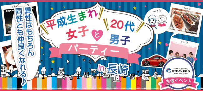 【長崎の恋活パーティー】街コンジャパン主催 2016年7月2日