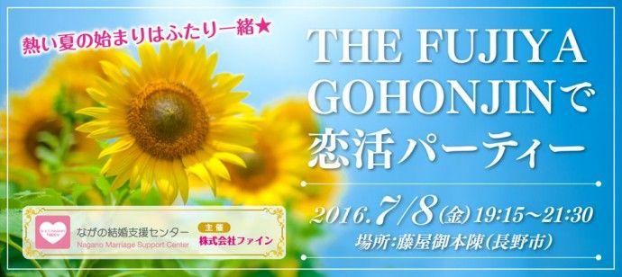【長野の恋活パーティー】株式会社ファイン主催 2016年7月8日