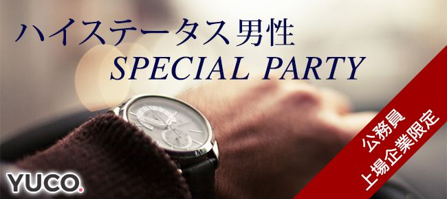 【日本橋の婚活パーティー・お見合いパーティー】Diverse(ユーコ)主催 2016年7月3日