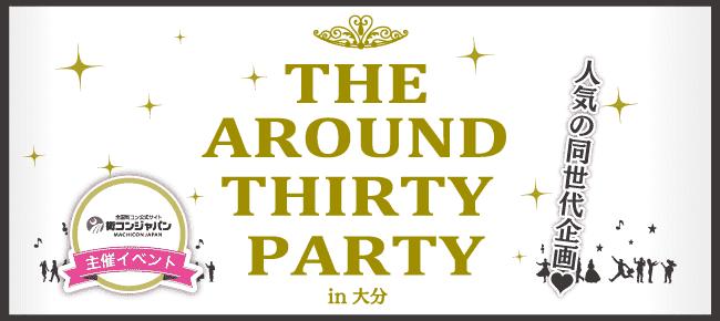 【大分の恋活パーティー】街コンジャパン主催 2016年7月17日