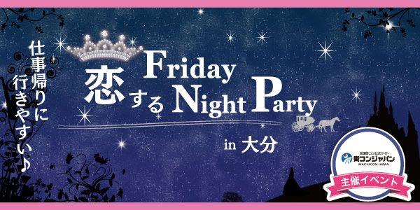【大分の恋活パーティー】街コンジャパン主催 2016年7月29日