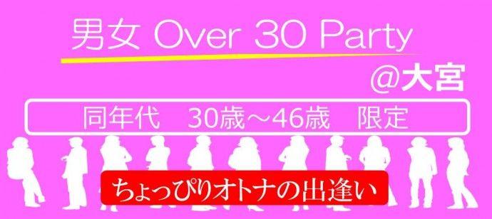 【さいたま市内その他の恋活パーティー】株式会社ラヴィ主催 2016年8月20日