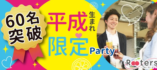 【堂島の恋活パーティー】Rooters主催 2016年7月1日