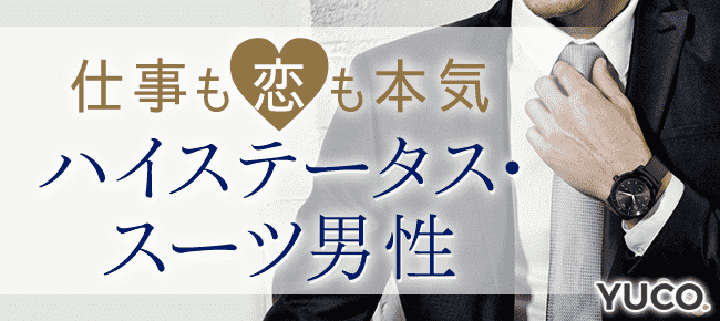 【渋谷の婚活パーティー・お見合いパーティー】ユーコ主催 2016年7月7日