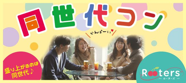 【堂島のプチ街コン】株式会社Rooters主催 2016年7月3日