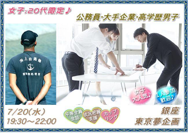 【銀座の婚活パーティー・お見合いパーティー】東京夢企画主催 2016年7月20日