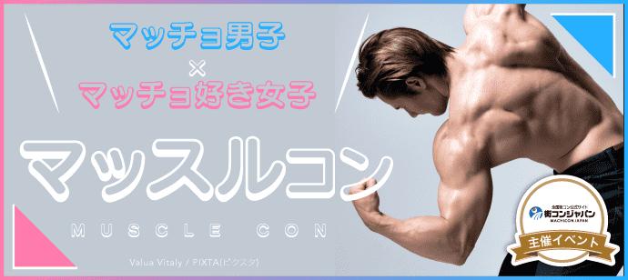 【丸の内の恋活パーティー】街コンジャパン主催 2016年7月23日