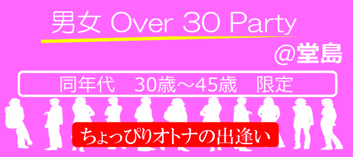 【堂島の恋活パーティー】株式会社ラヴィ主催 2016年8月9日