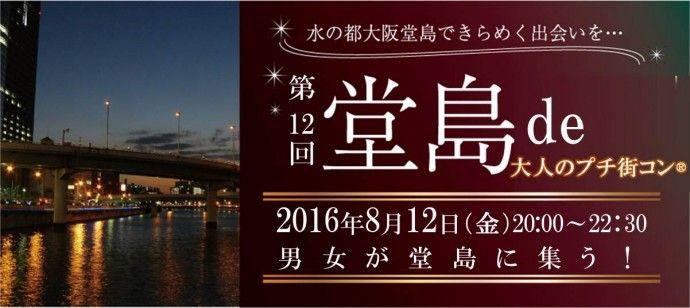 【堂島のプチ街コン】株式会社ラヴィ主催 2016年8月12日