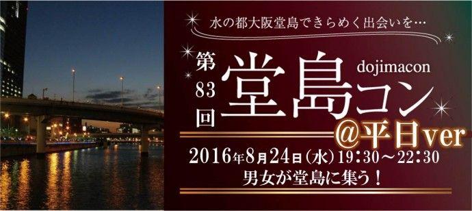 【堂島の街コン】株式会社ラヴィ主催 2016年8月24日