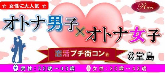 【堂島のプチ街コン】株式会社ラヴィ主催 2016年8月29日