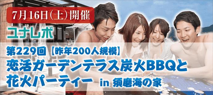 【神戸市内その他の恋活パーティー】ユナイテッドレボリューションズ 主催 2016年7月16日