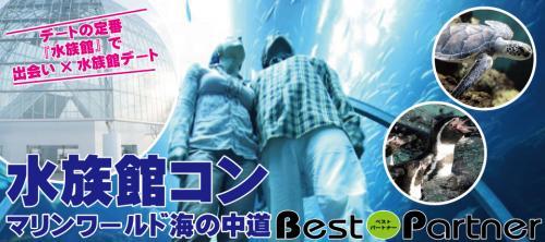 【福岡県その他のプチ街コン】ベストパートナー主催 2016年8月7日