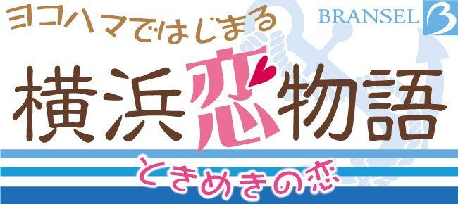 【横浜市内その他の恋活パーティー】ブランセル主催 2016年7月30日