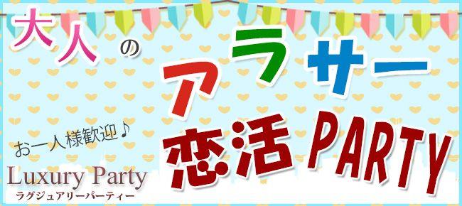 【表参道の恋活パーティー】Luxury Party主催 2016年8月3日