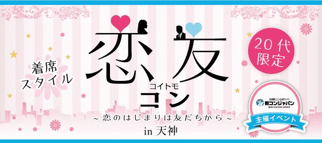 【天神のプチ街コン】街コンジャパン主催 2016年7月3日