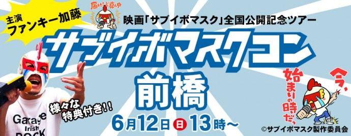 【前橋のプチ街コン】LINEXT主催 2016年6月12日