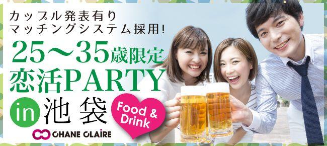 【池袋の恋活パーティー】シャンクレール主催 2016年7月4日