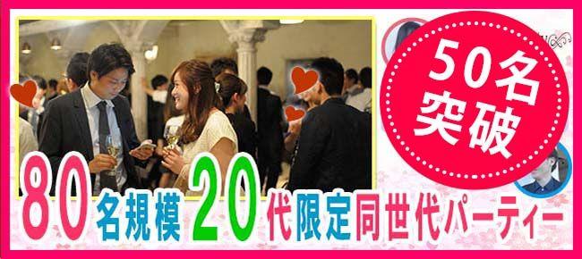 【表参道の恋活パーティー】Luxury Party主催 2016年8月10日